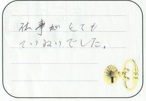 2016.12.18 埼玉県南埼玉郡