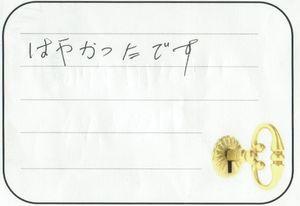 2016.12.22 群馬県邑楽郡
