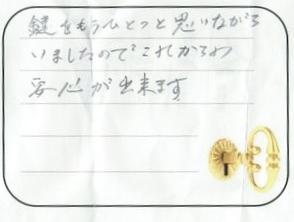 2016.12.8 埼玉県白岡市