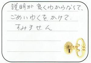 2016.12.13 埼玉県蓮田市