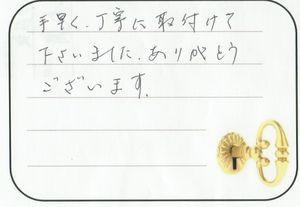 2016.12.15 埼玉県宮代町