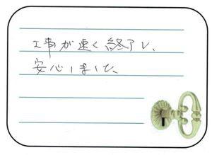 2017.2.9 埼玉県入間郡