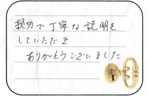2017.3.10 神奈川県藤沢市