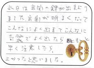 2017.3.14 横浜市保土ヶ谷区