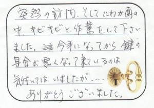 2017.6.18 横浜市瀬谷区