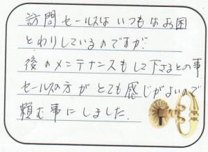 2017.6.15 川崎市幸区