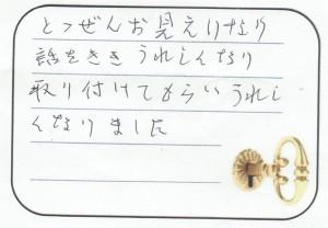 2017.6.27 あきる野市
