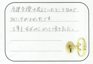 2017.3.30伊勢崎市
