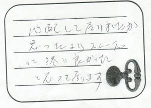 2017.9.6千葉市花見川区