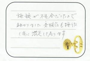 2017.9.18富士吉田市