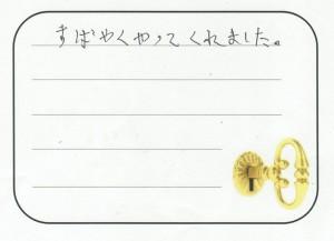 2017.12.26川崎市幸区