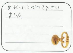 2017.12.13東京都江戸川区