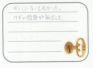 2017.12.12東京都足立区