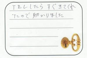 2017.12.12東京都江戸川区