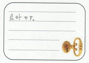 2017.12.30東京都大田区