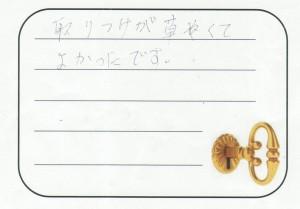2017.12.14宇都宮市②