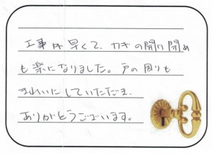 2018.2.11 埼玉県蓮田市