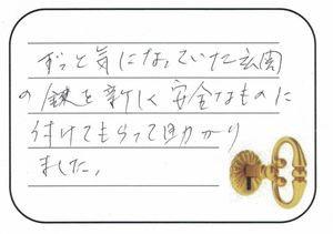 2018.2.12 埼玉県蓮田市