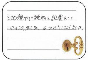2018.3.21 横浜市神奈川区