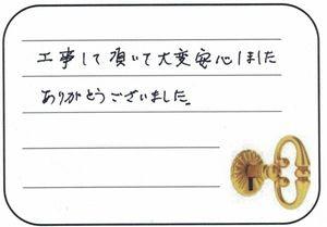 2018.3.27 埼玉県川口市