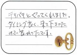 2018.3.30 神奈川県横須賀市