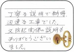 2018.3.31 神奈川県横須賀市