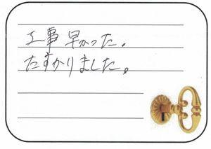 2018.4.16 埼玉県比企郡