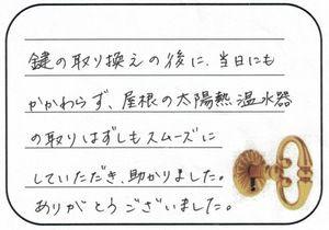 2018.5.19 神奈川県相模原市