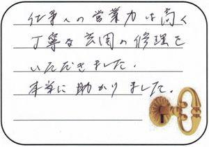 2018.5.21 神奈川県横須賀市