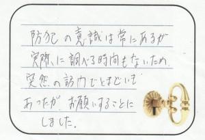 2017.6.10川崎市中原区