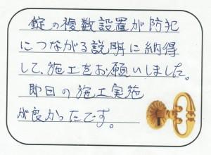 2017.6.10川崎市中原区②