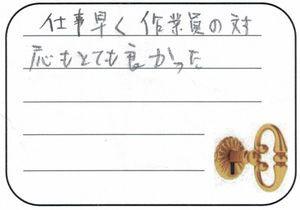 2018.6.1 東京都江戸川区