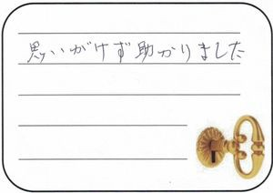 2018.6.13 東京都江戸川区