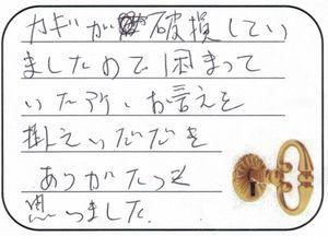 2018.6.14 東京都江戸川区