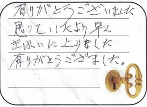 2018.6.16 東京都江戸川区