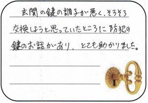 2018.6.20 神奈川県川崎市