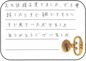 2018.7.14 埼玉県川口市