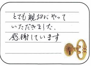 2018.8.10 東京都足立区