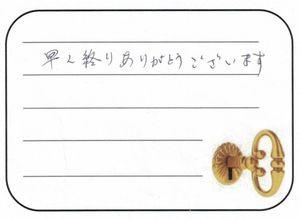 2018.8.11 東京都葛飾区