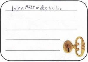 2018.8.29 東京都大田区