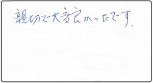 2018.9.19 埼玉県川越市