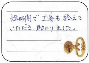 2018.9.28 東京都江戸川区