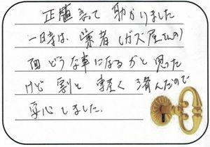 2021.1.20 埼玉県狭山市