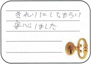 2021.3.28 埼玉県春日部市