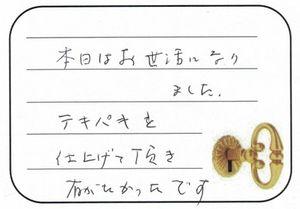 2021.8.15 埼玉県川口市